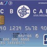 年会費やら付帯費やらがかかるJCBカード/プラスANAマイレージクラブの解約方法【電話編】