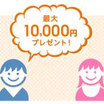 【第4回】もれなく1000円もらえるじぶん銀行の紹介キャンペーンはいかが?