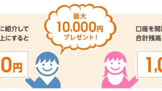【先着5名限定】もれなく1000円もらえるじぶん銀行の紹介キャンペーンはいかが?