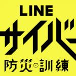 LINEがやってるサイバー防災訓練に参加したら無料スタンプをもらえたよ
