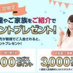 【過去最大級の特典復活!】もれなく3000円分のポイントがもらえるエポスカードの紹介キャンペーンはいかが?