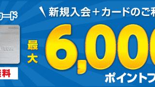 もれなく最大6000円分プラスアルファのポイントがもらえるリクルートカードを作ってみね?