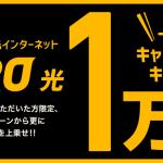 【期間延長】公式特典にプラスしてもれなく1万円がもらえるNURO 光の紹介キャンペーンはいかが?