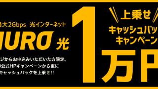 公式特典にプラスしてもれなく1万円がもらえるNURO 光の紹介キャンペーンはいかが?