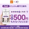 PayBアプリにじぶん銀行を登録するともれなく300円もらえるよ!