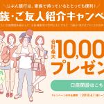 【第5回】もれなく1000円もらえるじぶん銀行の紹介キャンペーンはいかが?