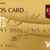 年会費ず〜っと無料の誘惑に負けてエポスゴールドカードに切り替えてみたよ