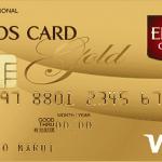 エポスゴールドカードに同封されてたものをすべて晒します